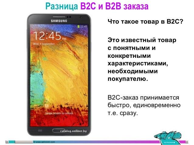 Разница B2C и B2B заказа Массив информации и параметров по многочисленным товарам (конкретная номенклатура и ассортиментны...