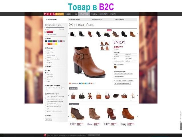 Товар в B2C