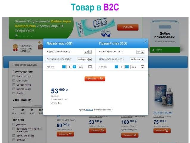 Товар в B2B Товар в В2В требует подготовлен- ного пользователя. Как правило, это уже клиент компании.