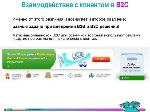 Взаимодействие с клиентом в B2C Магазины онлайновой розничной торговли используют рекламу и другие программы для привлечен...