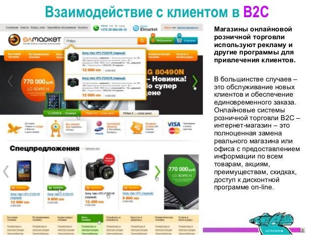 Взаимодействие с клиентом в B2B Корпоративные же B2B клиенты вряд ли станут участниками межфирменной электронной торговой ...