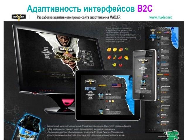 Отличия подхода в интерфейсе B2C максимальные инновации и мобильные