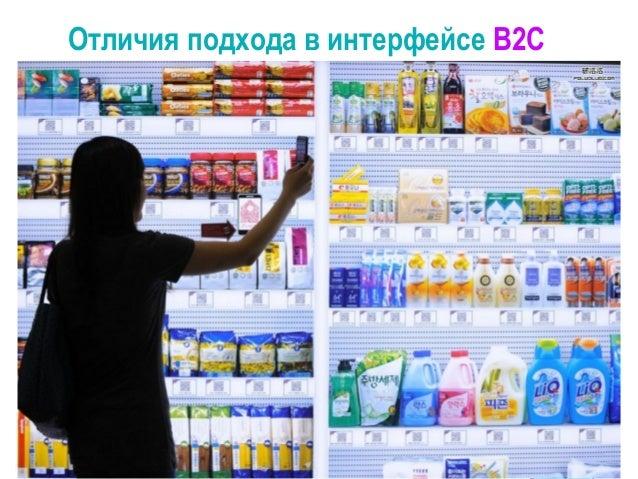 Отличия подхода в интерфейсе B2C