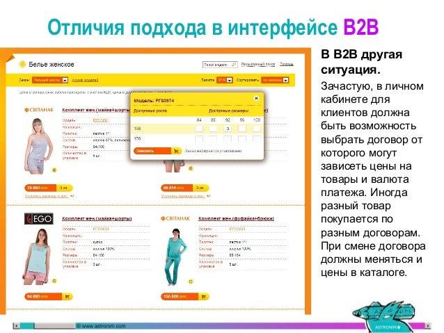 Отличия подхода в интерфейсе B2B В В2В другая ситуация. Зачастую, в личном кабинете для клиентов должна быть возможность в...