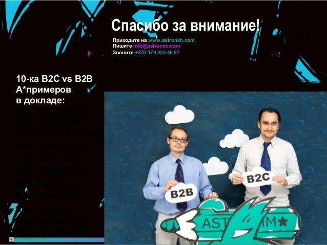 B2B и B2C e-Commerce / Особенности. Интеграции. Примеры.