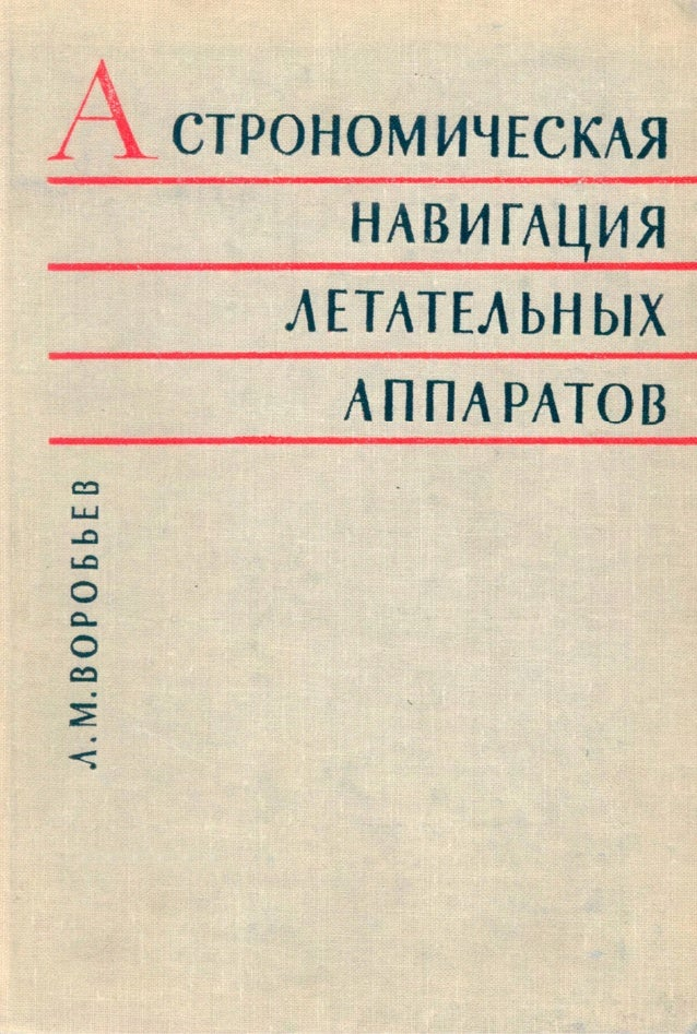 astronomicheskaya navigatsia letatelnykhapparatov 1 638
