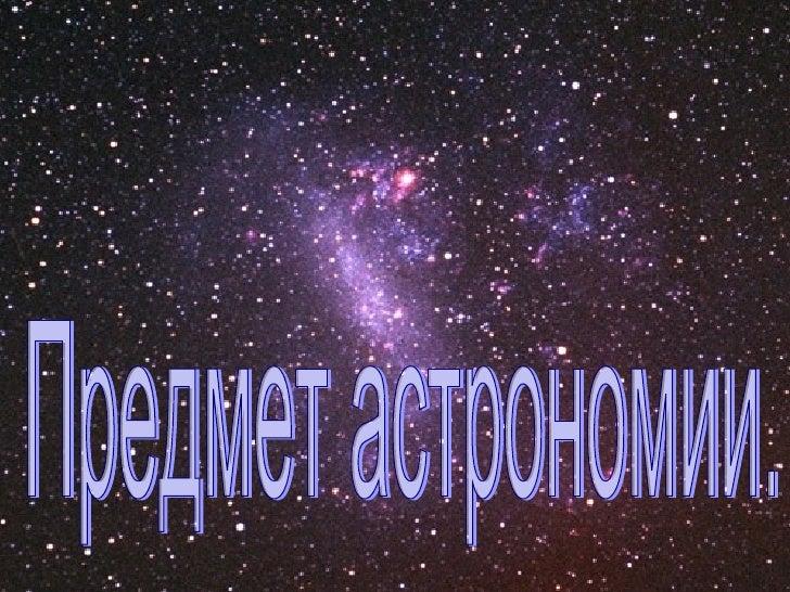 Предмет астрономии.