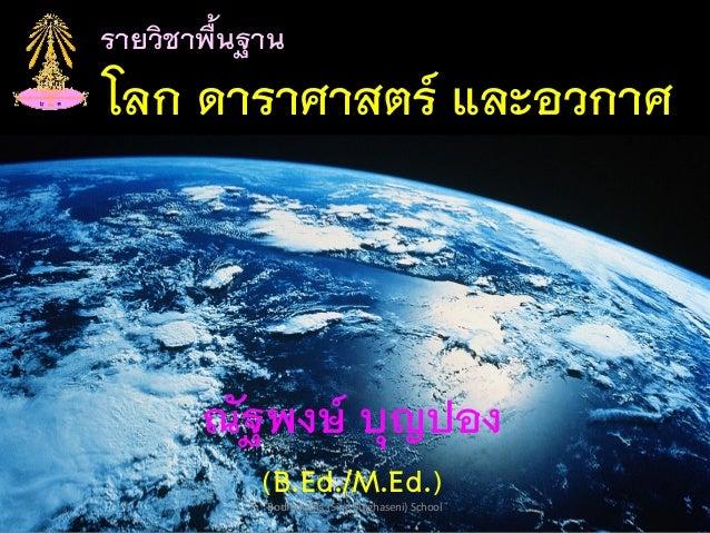 รายวิชาพื้นฐาน โลก ดาราศาสตร์ และอวกาศ ณัฐพงษ์ บุญปอง (B.Ed./M.Ed.)Bodindecha (Sing Singhaseni) School
