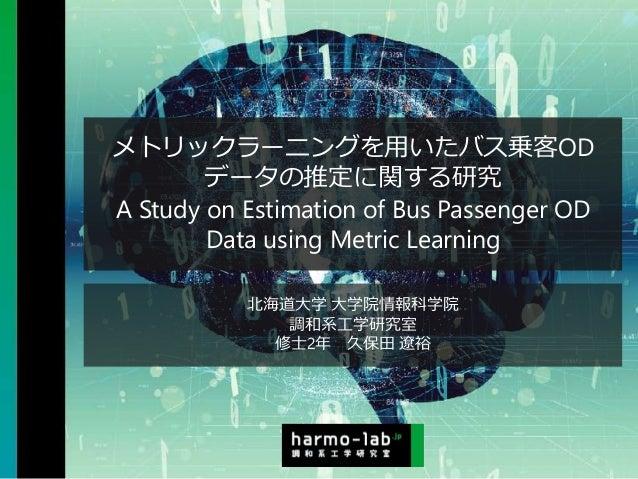 メトリックラーニングを用いたバス乗客ODデータの推定に関する研究