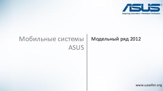Модельный ряд 2012Мобильные системы ASUS www.uaseller.org