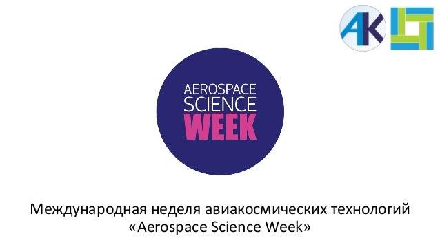 Международная неделя авиакосмических технологий «Aerospace Science Week»