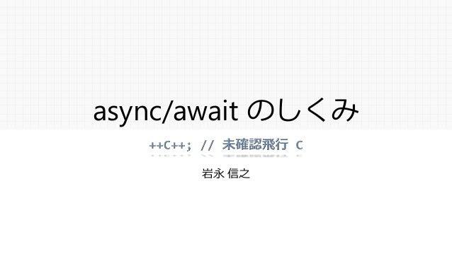 async/await のしくみ 岩永 信之