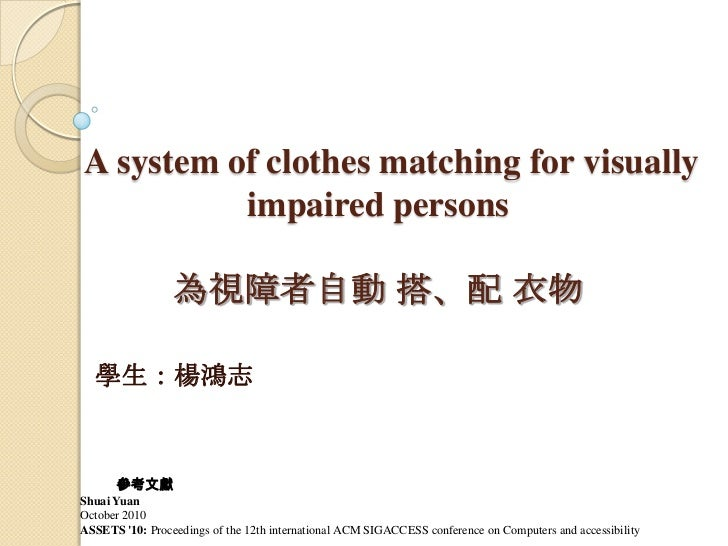 A system of clothes matching for visually          impaired persons                 為視障者自動 搭、配 衣物  學生:楊鴻志      參考文獻Shuai Y...
