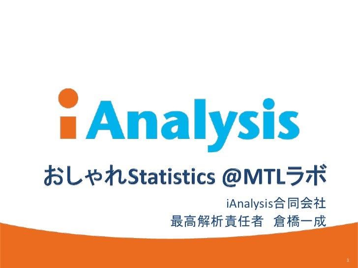 iAnalysis合同会社最高解析責任者 倉橋一成                    1