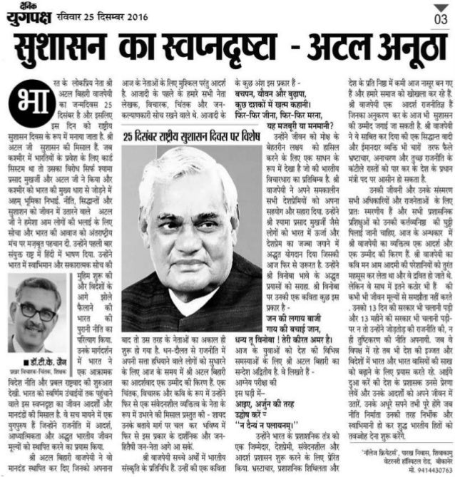 Atal bihari vajpayee birthday national good governance day article in hindi language