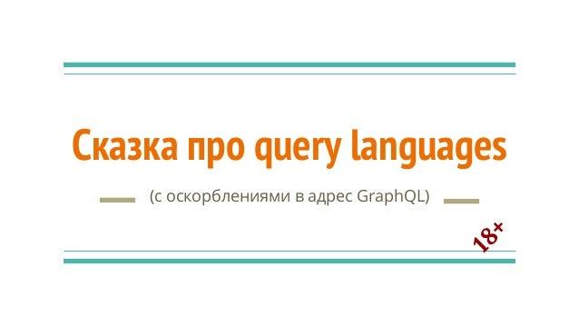 Сказка про query languages (с оскорблениями в адрес GraphQL) 18+
