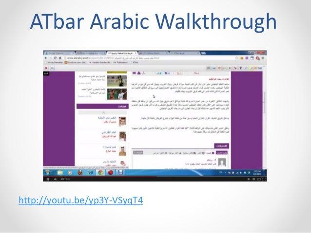 ATbar Arabic Walkthrough  http://youtu.be/yp3Y-VSyqT4