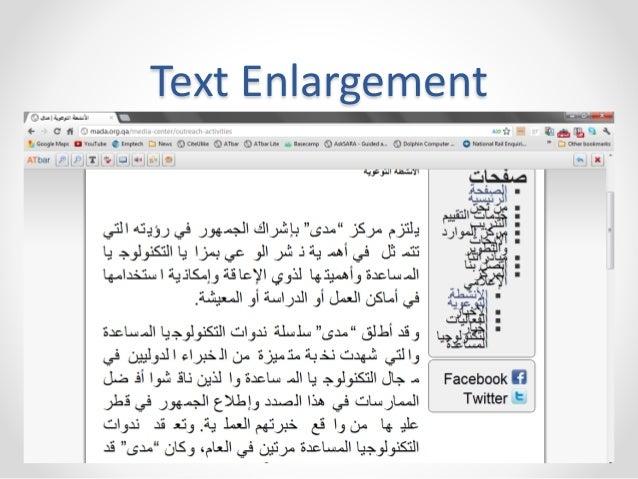 Text Enlargement