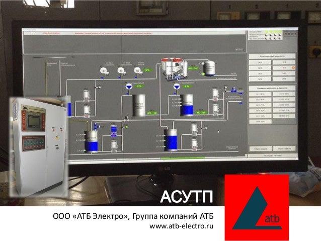 ООО «АТБ Электро», Группа компаний АТБ www.atb-electro.ru