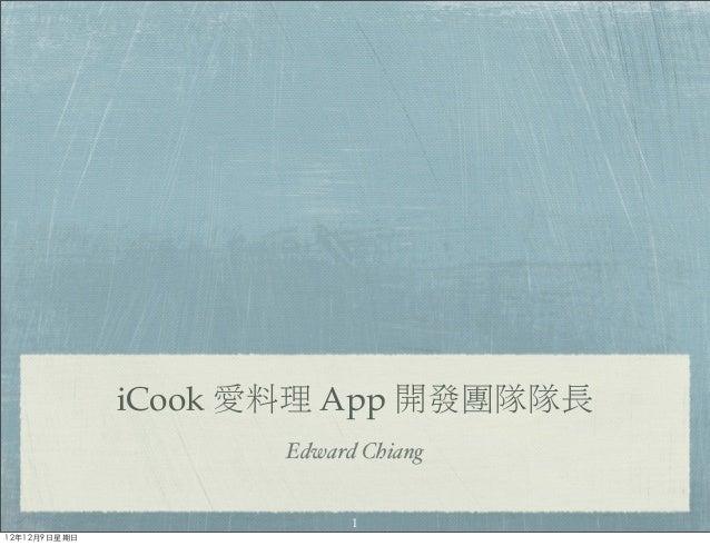 iCook 愛料理 App 開發團隊隊長                       Edward Chiang                             112年12月9⽇日星期⽇日