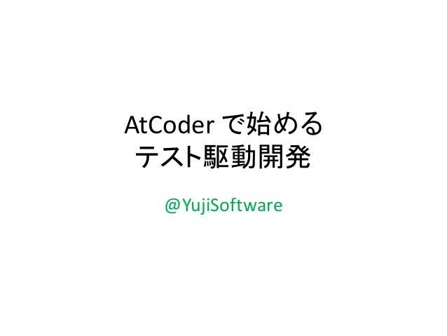 AtCoder で始める テスト駆動開発 @YujiSoftware