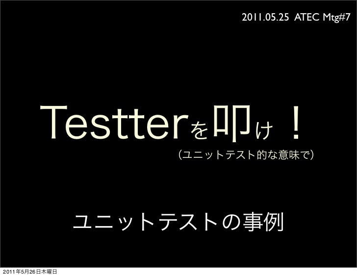 2011.05.25 ATEC Mtg#72011   5   26