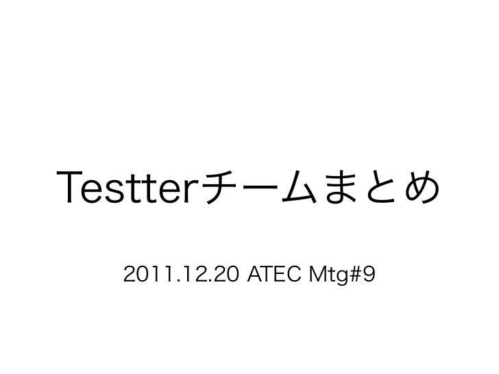 Testterチーム2011年まとめ