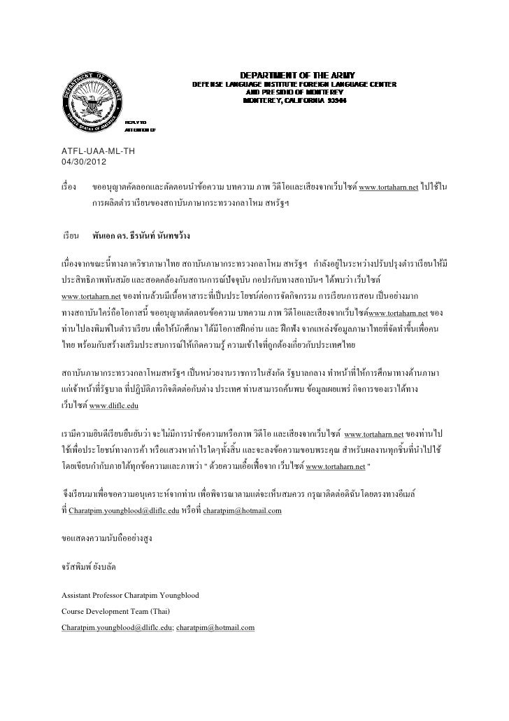 ATFL-UAA-ML-TH04/30/2012เรื่ อง   ขออนุญาตคัดลอกและตัดตอนนาข้อความ บทความ ภาพ วิดีโอและเสี ยงจากเว็บไซด์ www.tortaharn.net...