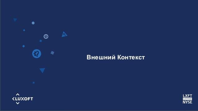 www.luxoft.com Внешний Контекст