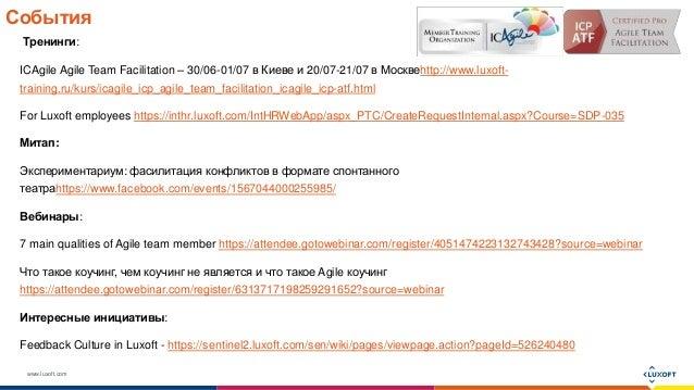 www.luxoft.com События Тренинги: ICAgile Agile Team Facilitation – 30/06-01/07 в Киеве и 20/07-21/07 в Москвеhttp://www.lu...