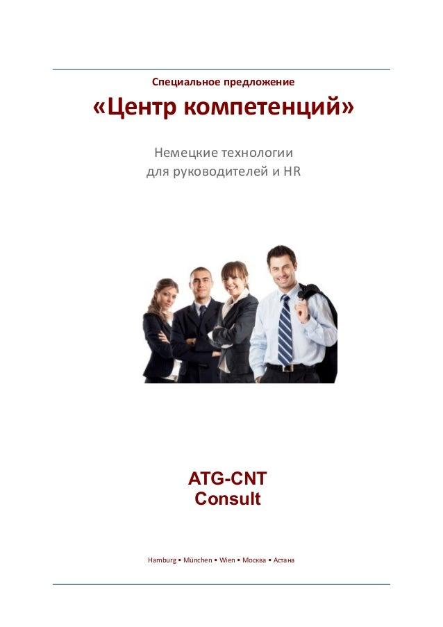 Hamburg • München • Wien • Москва • Астана ATG-CNT Consult Специальное предложение «Центр компетенций» Немецкие технологии...