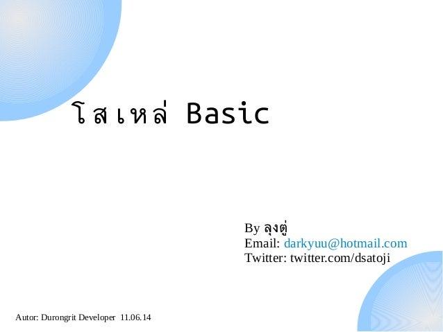 Autor: Durongrit Developer 11.06.14 โสเหลล Basic By ลลงตตต Email: darkyuu@hotmail.com Twitter: twitter.com/dsatoji