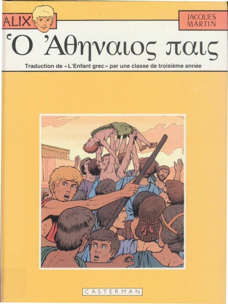 ΑίΙΧ                                                               ΜΑΚΤΙΝΌ Αθηναίος παις   ΤΓ3άυεΙίοη άβ « Ι,ΈηίβηΙ 9     ...