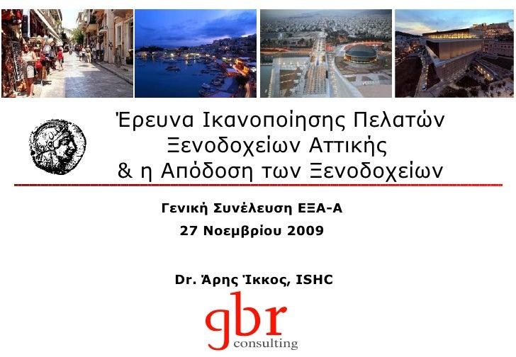 2009: Athens customer survey