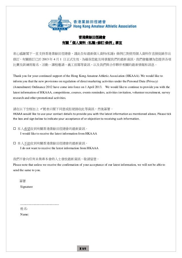 Registration of Athlete / Weight Training Pass 2016_ Hong Kong Slide 3