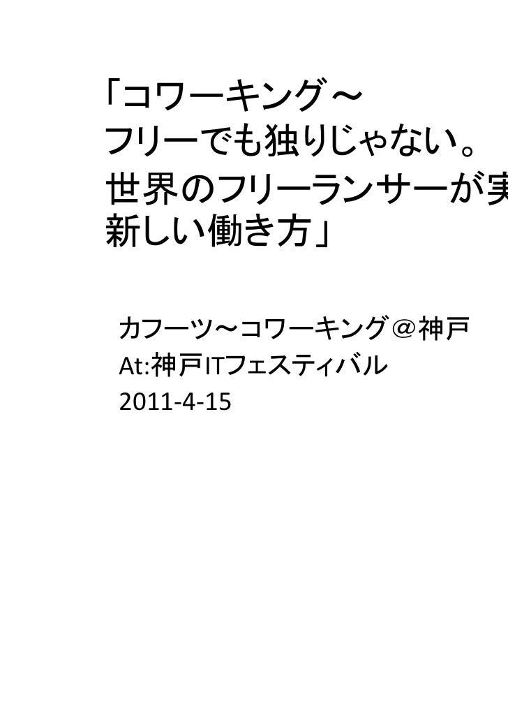 「コワーキング~フリーでも独りじゃない。世界のフリーランサーが実践する新しい働き方」カフーツ~コワーキング@神戸At:神戸ITフェスティバル2011-4-15