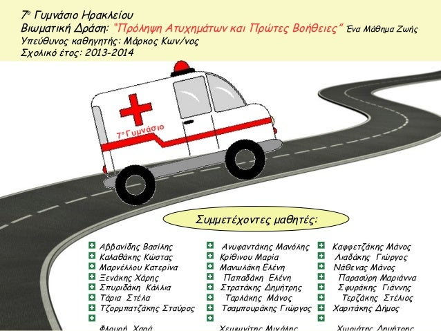 "7 o Γυμνάσιο 7o Γυμνάσιο Ηρακλείου Βιωματική Δράση: ""Πρόληψη Ατυχημάτων και Πρώτες Βοήθειες"" Ένα Μάθημα Ζωής Υπεύθυνος καθ..."