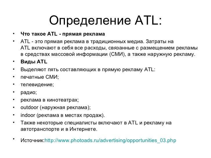 Интернет-реклама atl яндекс директор по развитию
