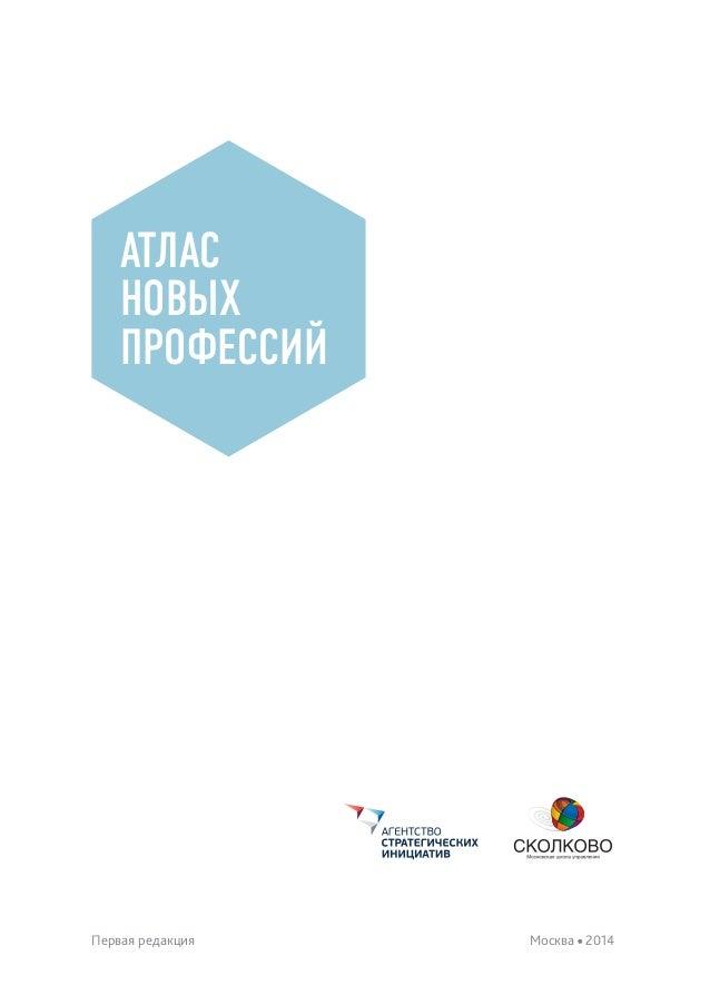 Атлас новых профессий  Первая редакция  Москва 2014