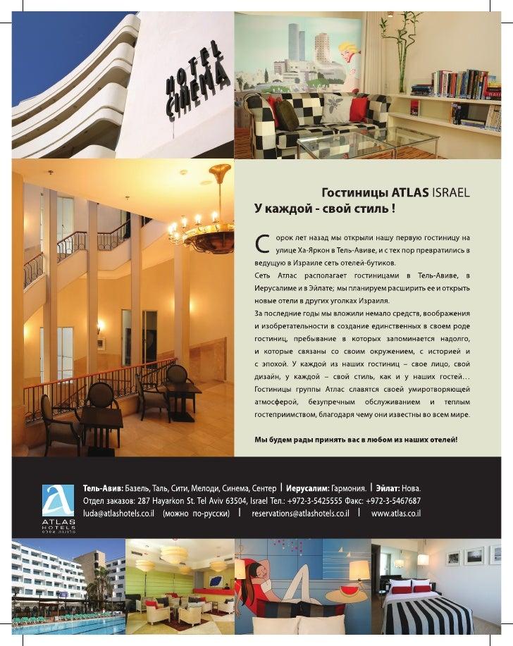 Atlas Rusia Tel Avi Hotel Press 2