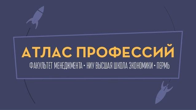 АТЛАС ПРОФЕССИЙ ФАКУЛЬТЕТМЕНЕДЖМЕНТА НИУВЫСШАЯШКОЛАЭКОНОМИКИ ПЕРМЬ