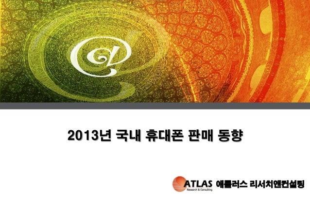 2013년 국내 휴대폰 판매 동향  애틀러스 리서치앤컨설팅