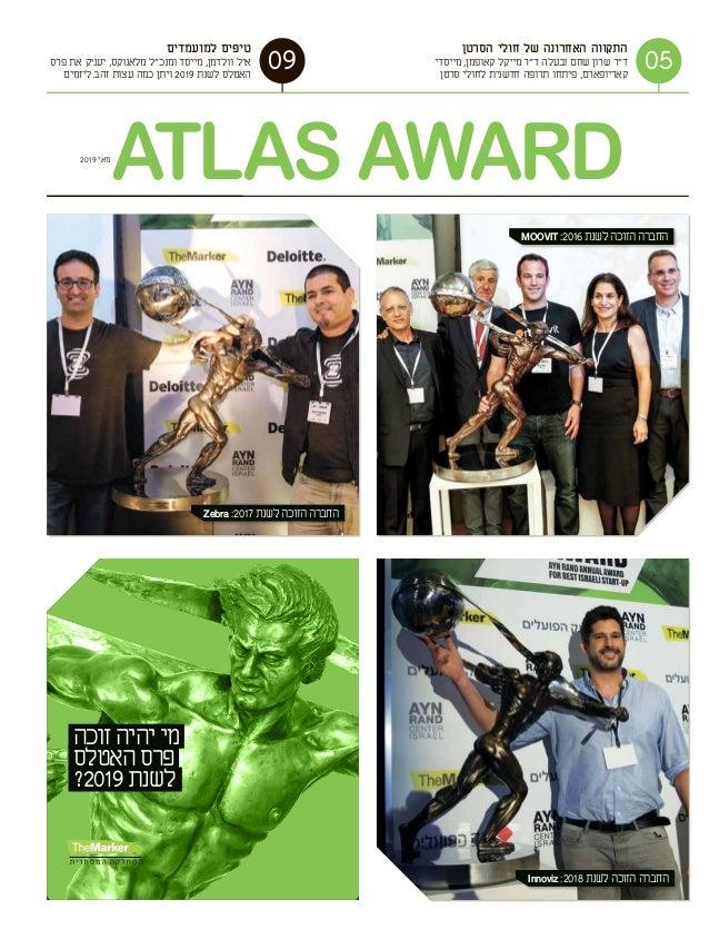 "ATLAS AWARD2019 מאי למועמדים טיפים פרס את יעניק ,מלאנוקס ומנכ""ל מייסד ,וולדמן איל ליזמים זהב עצ..."