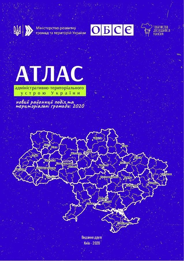АТЛАСадміністративно-територіального но й район й по іл та  у с т р о ю У к р а ї н и Київ - 2020 те ріал і г о д :2020 ...