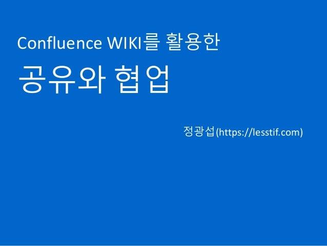 공유와 협업 Confluence WIKI를 활용한 정광섭(https://lesstif.com)