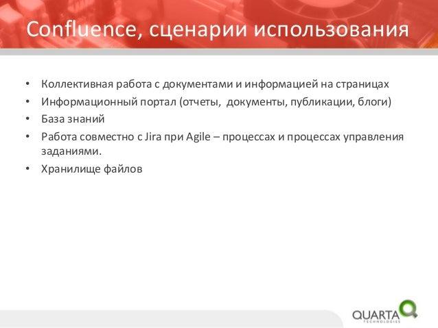 Atlassian Confluence: как сделать работу комфортной Slide 3