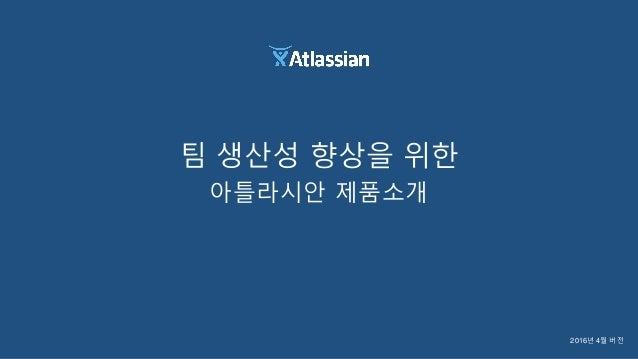 팀 생산성 향상을 위한 아틀라시안 제품소개 2016년 4월 버전