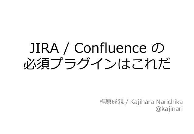 梶原成親 / Kajihara Narichika @kajinari JIRA / Confluence の 必須プラグインはこれだ