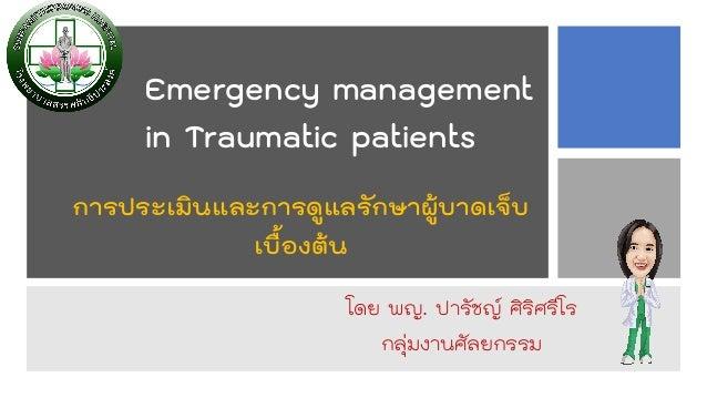 Emergency management in Traumatic patients การประเมินและการดูแลรักษาผู้บาดเจ็บ เบื้องต้น โดย พญ. ปารัชญ์ ศิริศรีโร กลุ่มงา...