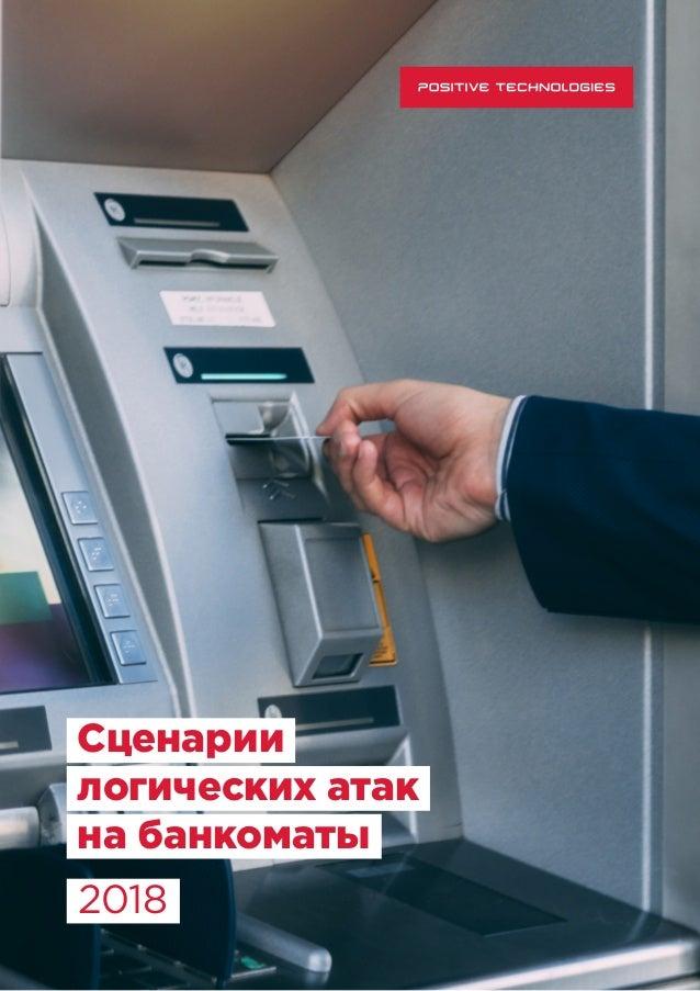 Сценарии логических атак на банкоматы 2018
